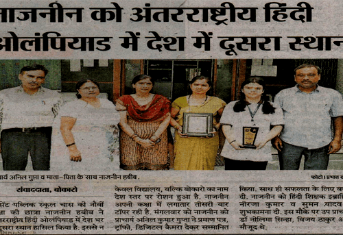 Asian Hindi Olympiad Competition